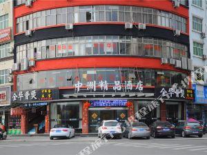 廣豐中洲精品酒店