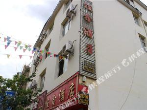 維西佳鑫酒店