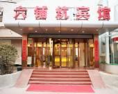 北京六鋪炕賓館