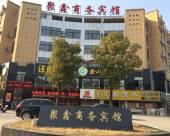 池州聚鑫商務賓館