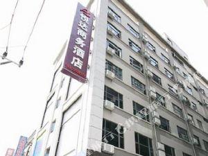 中山悅達商務酒店(Yueda Business Hostel)
