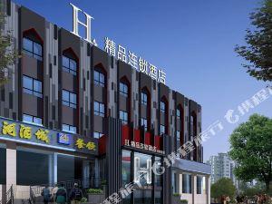 陽城H精品酒店