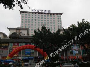 南寧天宇酒店