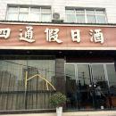 獨山四通假日酒店