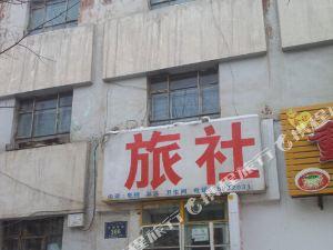 五家渠建業旅社