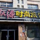 蛟河泓源時尚旅館