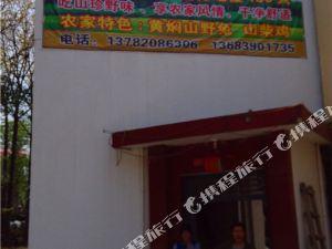 西峽五道幢怡園山莊