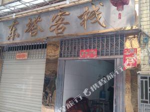 桂陽東塔客棧