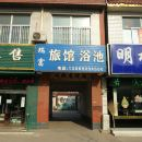 濟陽瑞富旅館