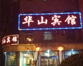 吳橋華山賓館
