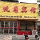 太湖悅康賓館