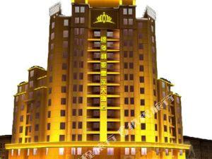 上饒維多利亞皇家大酒店