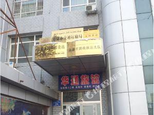 阜康華通旅館