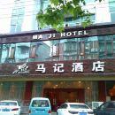 江油馬記酒店