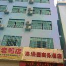 樂東浪漫園商務酒店