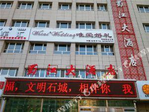 石河子蜀江大酒店