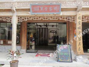 蘭祺酒店(棗莊台兒莊古城1938軍營客棧)