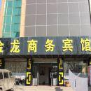 平邑金龍商務賓館