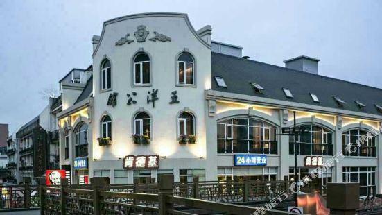 五洋公館(杭州西湖店)