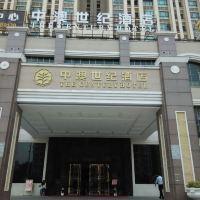 中山中澳世紀酒店酒店預訂