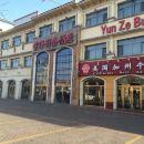 鄂托克旗雲澤商務酒店