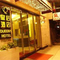 香港皇后酒店酒店預訂