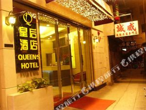 香港皇后酒店(Queens Hotel)