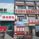北屯永興旅社