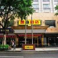 速8(廣州中山七路陳家祠店)酒店預訂