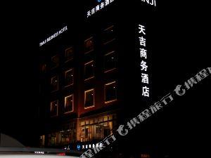 麻城天吉商務酒店