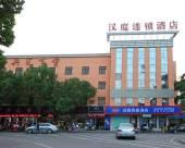 漢庭酒店(臨海崇和門店)