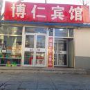 北京博仁賓館(Yanhongda Guesthouse)