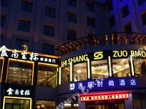 武威逸居時尚酒店