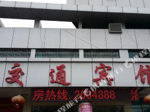 邵東交通賓館