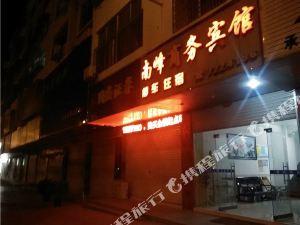 蓮花南峰商務賓館