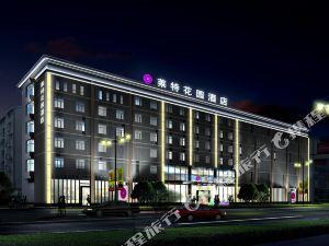 德陽萊特花園酒店