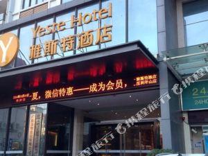 雅斯特酒店(深圳坪山店)