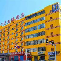 7天連鎖酒店(哈爾濱中華巴洛克草市街店)酒店預訂