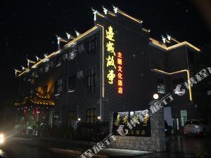 湘西芙蓉鎮邊城故事主題文化酒店