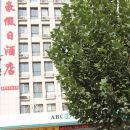 平原鑫豪假日酒店