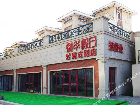 Dashang Jiahua Holiday Apartment Hotel Dalian
