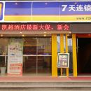 7天連鎖酒店(東陽好樂多廣場店)