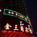 邵東金三角商務賓館