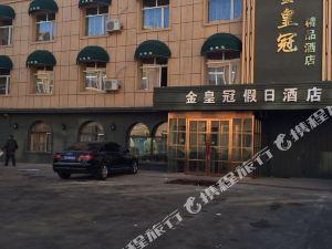 四平金皇冠假日酒店