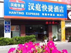 漢庭酒店(東台海陵中路店)