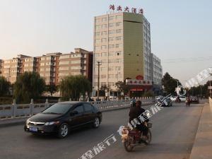 晉州鴻業大酒店