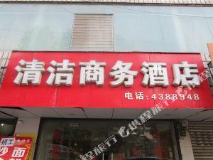漢源九襄清潔商務酒店