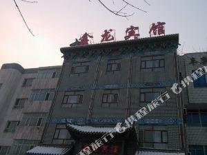 阜康鑫龍賓館