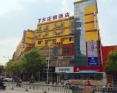 7天連鎖酒店(永州芝山路步行街店)