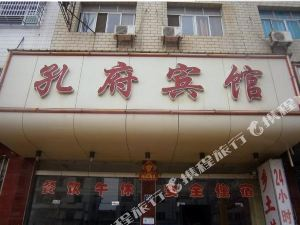 九江孔府賓館